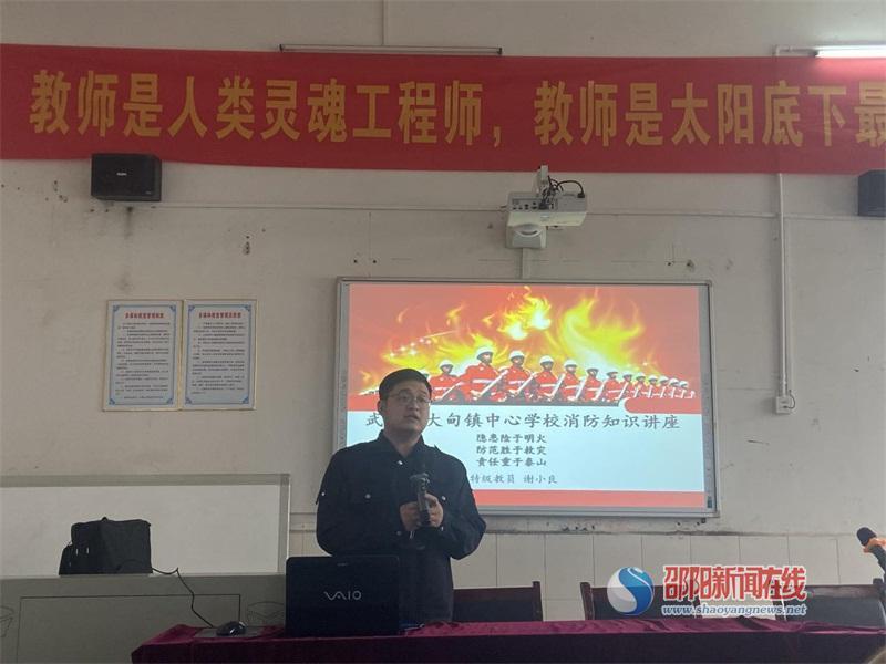 武冈市大甸镇中心学校开展全镇教职工消防安全培训