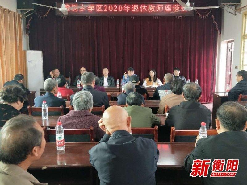 最美夕阳红:樟树乡学区举行庆祝重阳节暨退休教师座谈会
