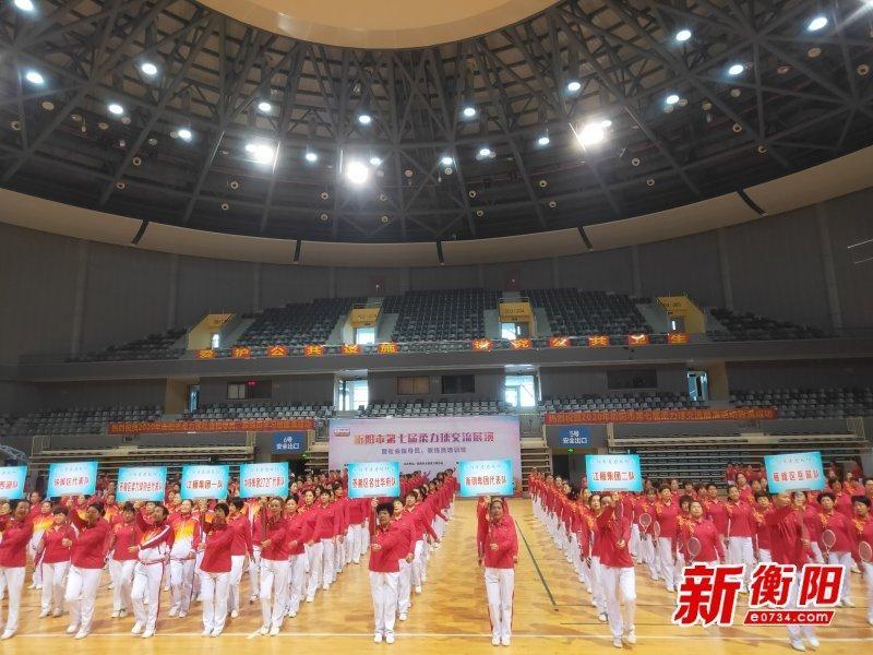 2020年衡阳市第七届柔力球交流展演活动在体育中心启幕