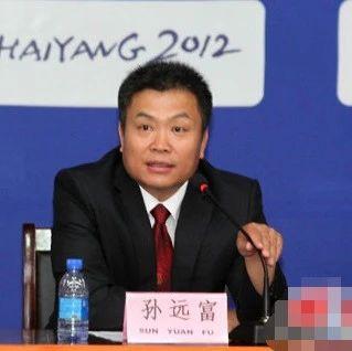 国家体育总局冬运中心副主任孙远富出任张家口市委副书记