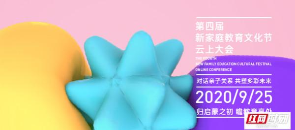 """圆满落幕丨超300万家庭观看,第四届新家庭教育文化节""""云""""上落幕!"""