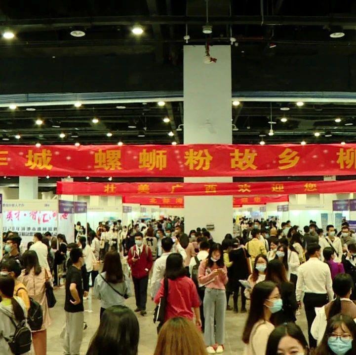 1.6万个岗位虚位以待!2021届广西高校毕业生双选会在南宁举行