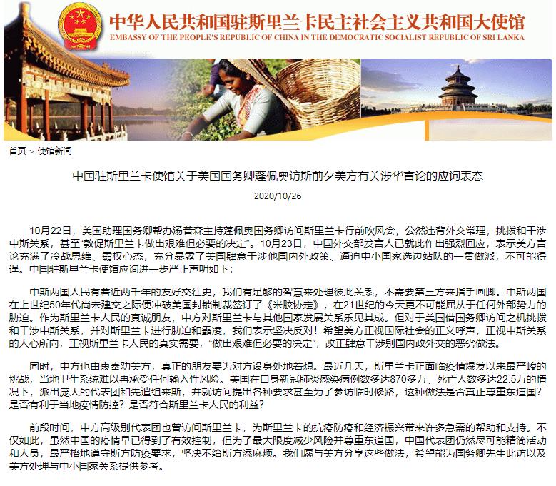 中国驻斯里兰卡使馆网站截图