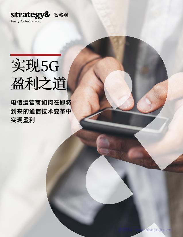 思略特&普华永道:电信运营商如何在即将到来的通信技术变革中实现盈利