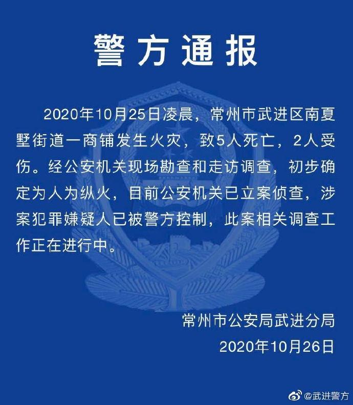 江苏常州一商铺着火致5死2伤 涉案嫌疑人已被控制图片