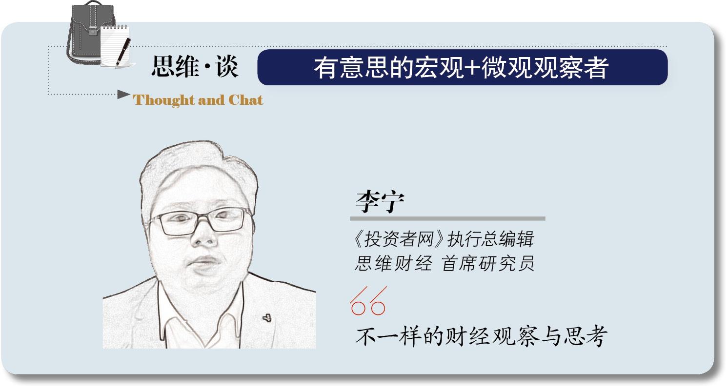 彭博高级经济学家:看好2021年中国经济增速8.2% | 思维·谈