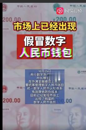 市场上已出现假冒数字人民币钱包 人民银行依然面临防伪问题