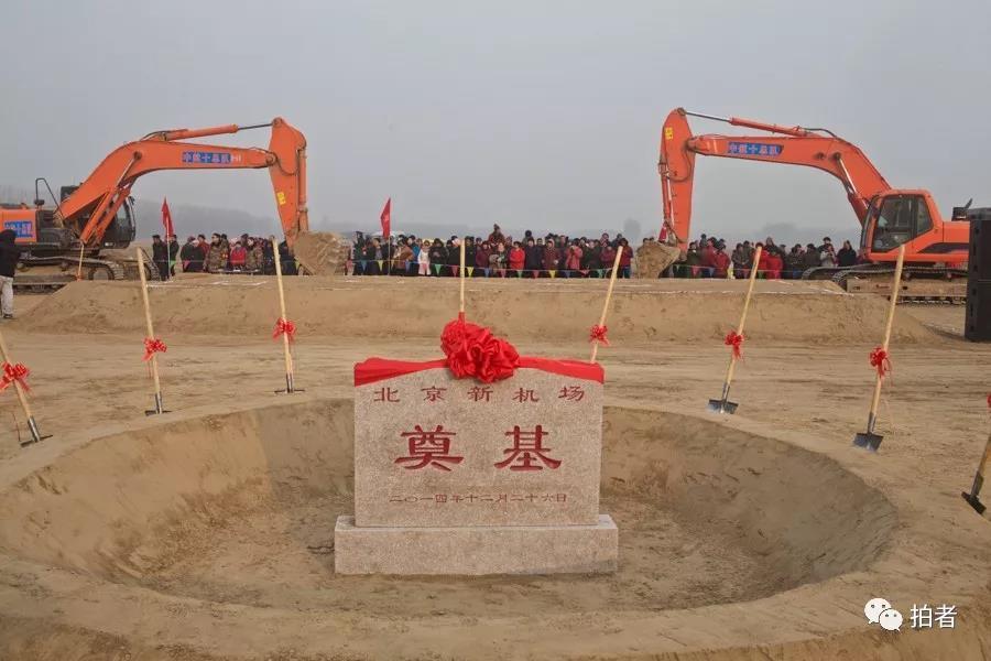△ 2014年12月26日,北京新机场(大兴机场)工程当日举办奠定典礼,图为本地村民在围观典礼现场。拍照 /周岗峰