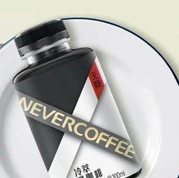 瓶装即饮咖啡Never Coffee获元气森林股东挑战者资本投资