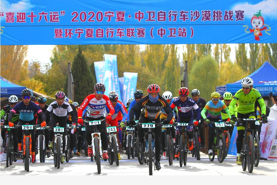 2020宁夏·中卫自行车沙漠挑战赛暨环宁夏自行车联赛(中卫站)举行