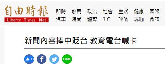 这家反华外媒竟在台湾遭举报封杀!图片
