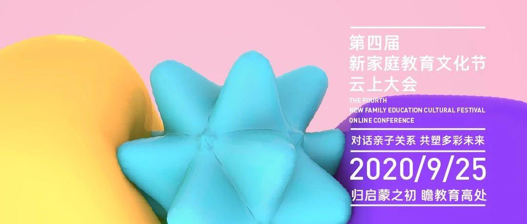 """共塑最好亲子关系!这场超300万家庭观看的新家庭教育文化节""""云""""上落幕!"""