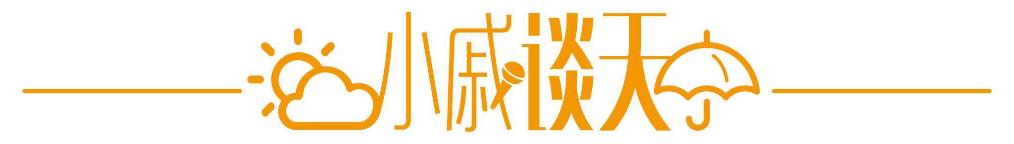 """台风赶工完成""""KPI"""":10月份生成数已偏多,第18号台风如何影响上海?"""