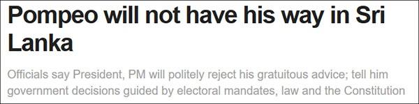 """蓬佩奥还没到,斯里兰卡外交官先打""""预防针"""":对抗中国,我们不跟"""