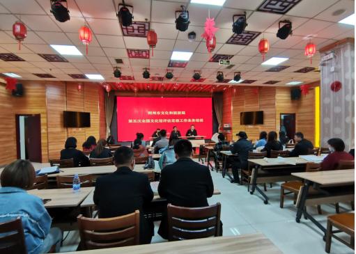 朔州市文旅局组织开展第五次全国文化馆评估定级业务工作培训