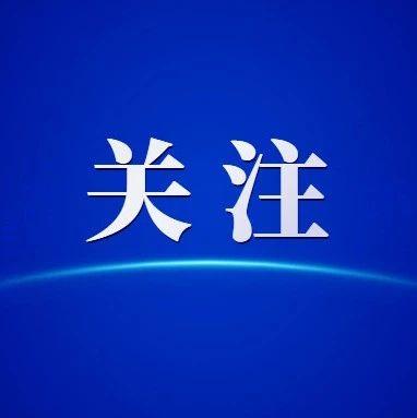 省里批复!淄博最新征地信息,涉及这几个村、社区