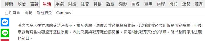 (截图来自《中国时报》的报道)