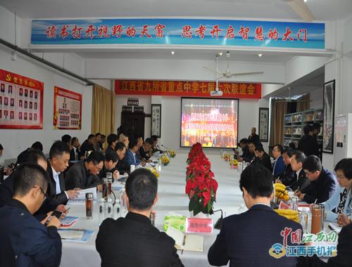 江西省九所重点中学七届六次联谊会在樟树中学隆重召开(图)