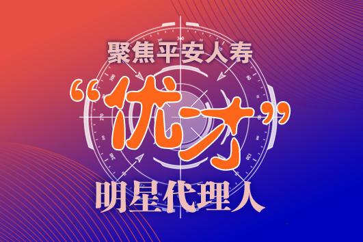 """【视频】90后""""优才""""曲爽:在平安,遇见更好的自己"""