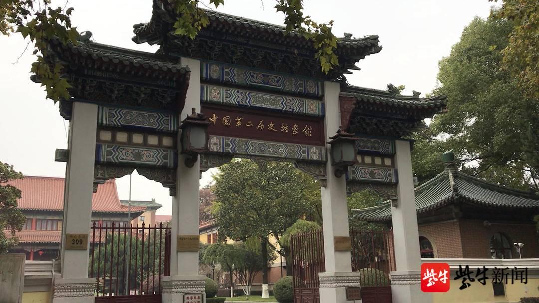 """中国第二历史档案馆为啥热度""""居高不下""""?岗位报名条件""""三不限""""为考生提供了报考便利"""