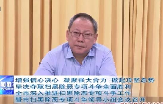 驻财政部纪检监察组副组长齐凤瑞,已任莆田市委副书记
