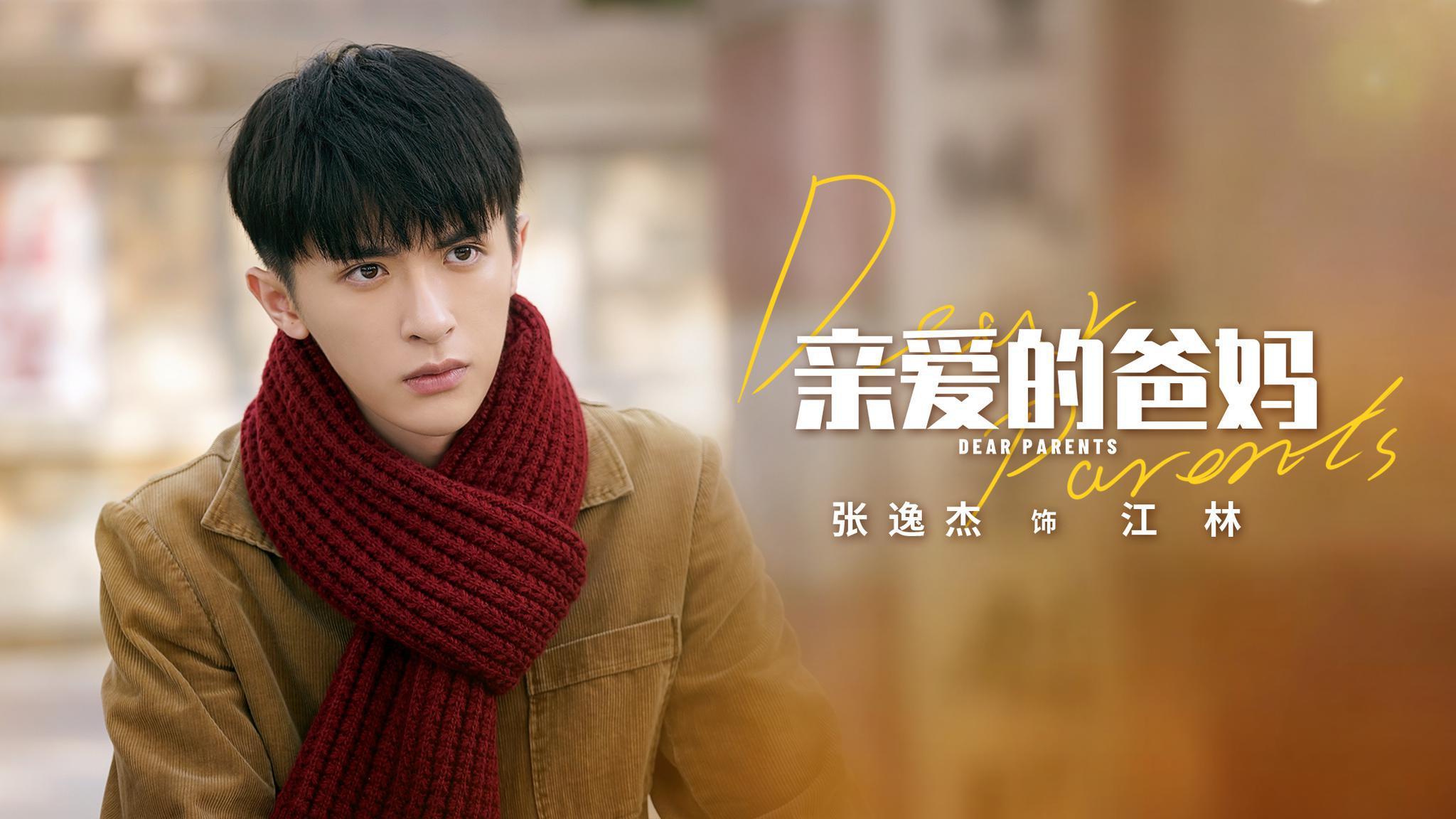 欢娱影视演员@张逸杰 新剧《亲爱的爸妈》今日发布最新剧照
