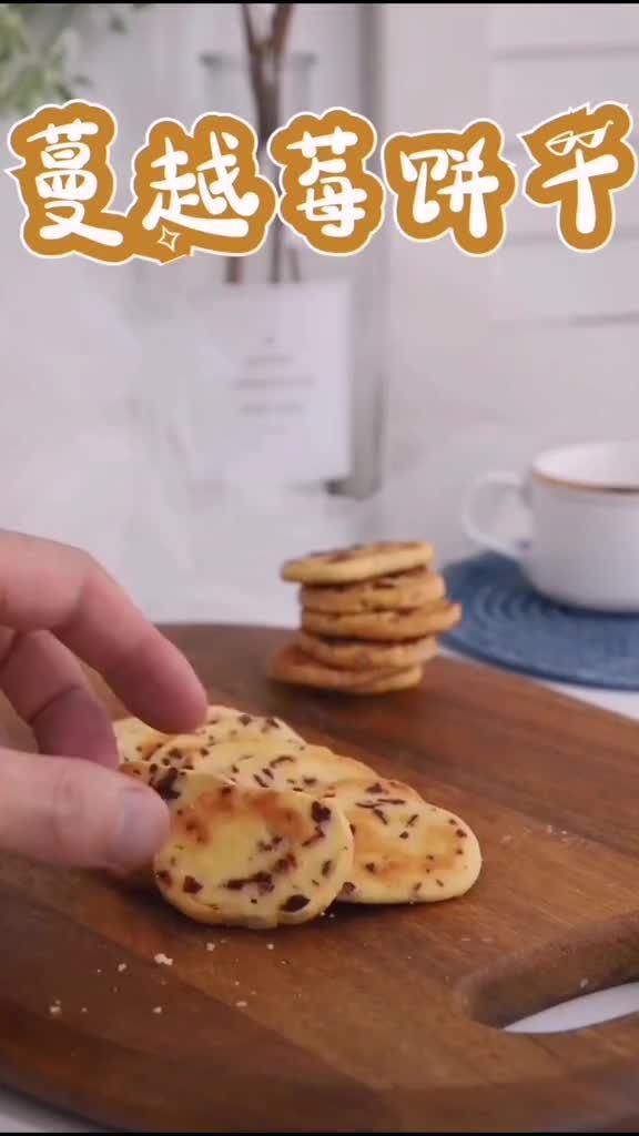 酸酸甜甜的蔓越莓曲奇饼干,吃一口就爱上,做法零失误
