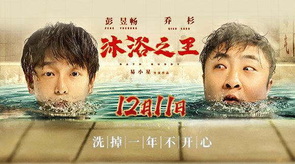 喜剧电影《沐浴之王》宣布定档12月11日