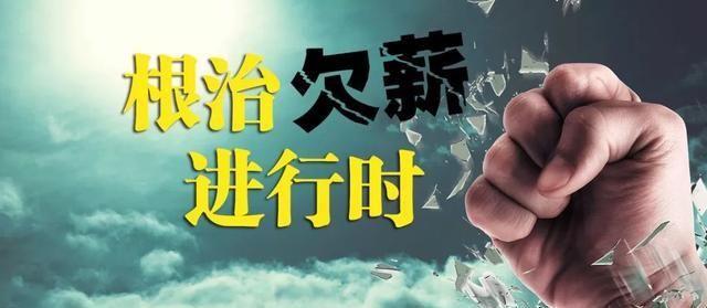 江苏苏州:建立长效机制维护劳动者工资权益