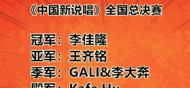 《中国新说唱》冠军名单出炉,排名全靠运气分组,王齐铭争议最大