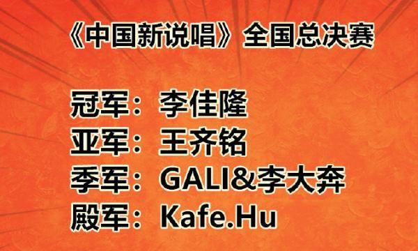 中国新说唱总决赛收官,李佳隆夺冠王齐铭亚军,咖啡壶输在粉丝?