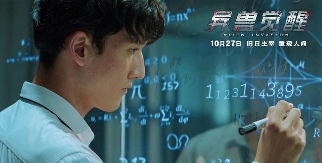 2020年度科幻力作《异兽觉醒》爱奇艺电影频道正式上映