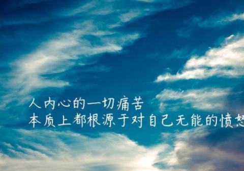 人总把最好的东西糟蹋以后,才开始感慨人生若只如初见