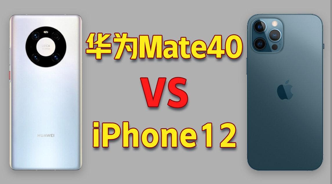 干货!华为Mate40、iPhone12横向对比,哪一款更值得买?