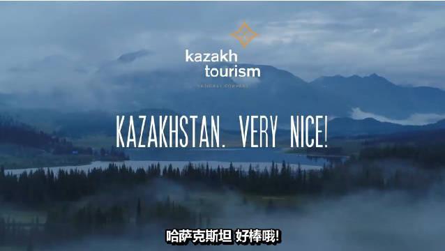 哈萨克斯坦Very nice