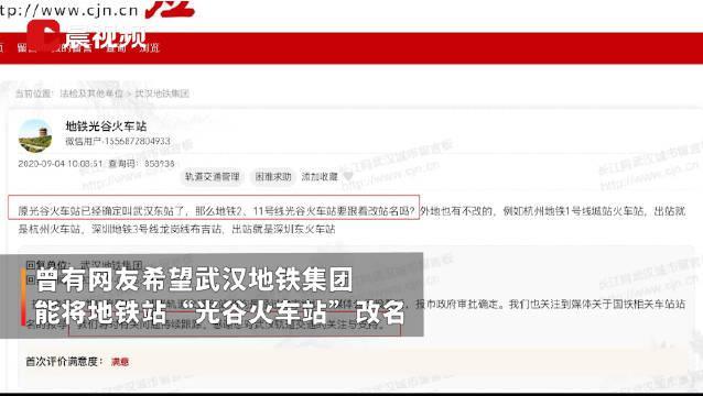 武汉东站和地铁站不同名引争议 市民质疑起名混乱