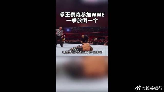拳王泰森参加wwe,一拳一个,太厉害了!!