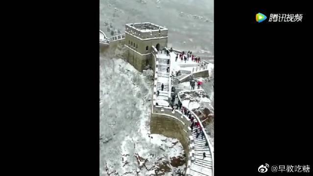 下过雪的北京八达岭长城真是一道靓丽的风景线啊!