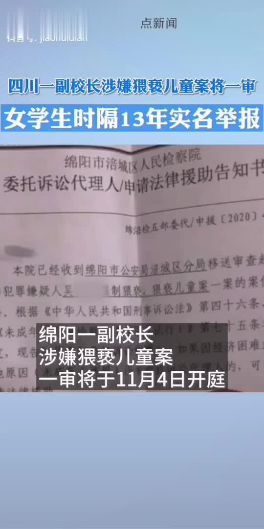 四川一副校长涉嫌猥亵儿童案将一审……