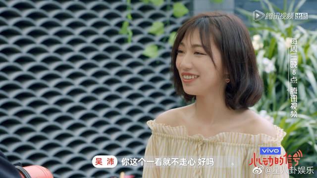 黄钲轩想保护杨凯雯 与珍珠相处感觉真的超自在~