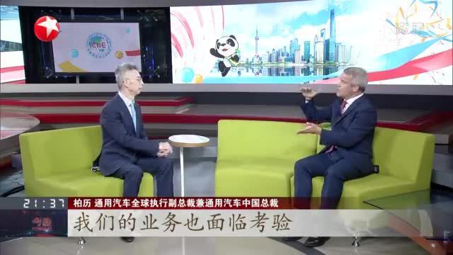 """进博之约:百年车企的""""中国攻略"""":通用汽车第三季度中国市场销量同比增12%  两年来首次"""