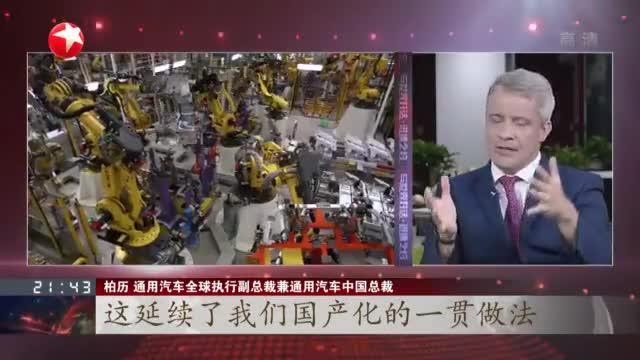 """进博之约:百年车企的""""中国攻略""""——通用汽车前瞻设计中心升级扩建  全面提升本土汽车设计能力"""