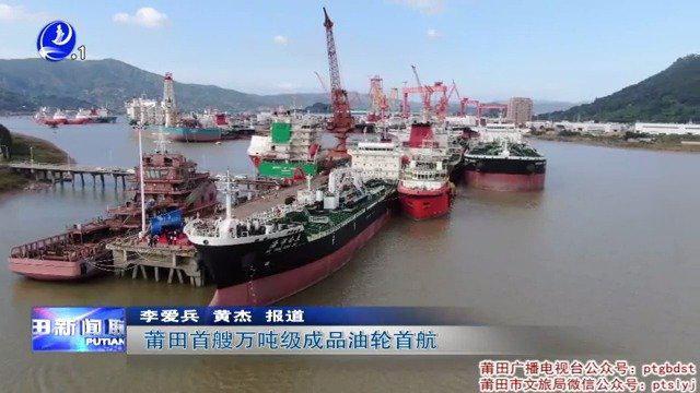 莆田首艘万吨级成品油轮首航