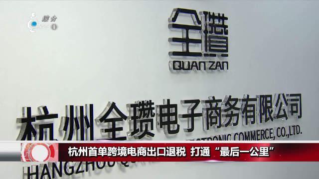 """杭州首单跨境电商出口退税打通""""最后一公里"""""""