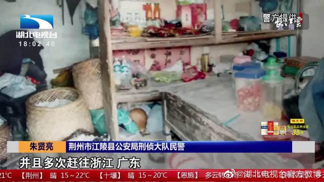 荆州江陵:十四年前抢劫杀人案破案警方接续奋战