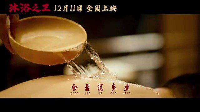 易小星导演喜剧《沐浴之王》曝光定档预告……