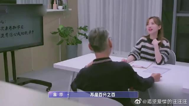 金莎参加节目渴望脱单 还透露有看陈乔恩的节目片段~