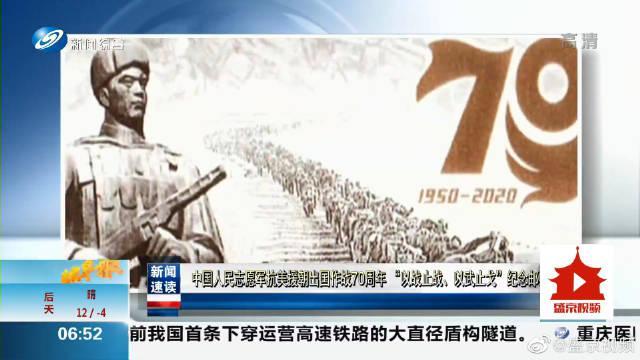 中国人民志愿军抗美援朝出国作战70周年纪念邮票首发