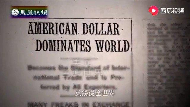 高分纪录片《无影权威:美联储百年历程揭秘》完整版