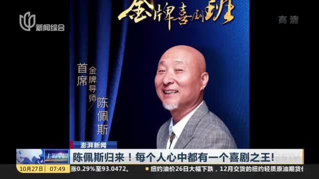 澎湃新闻:陈佩斯归来!每个人心中都有一个喜剧之王!